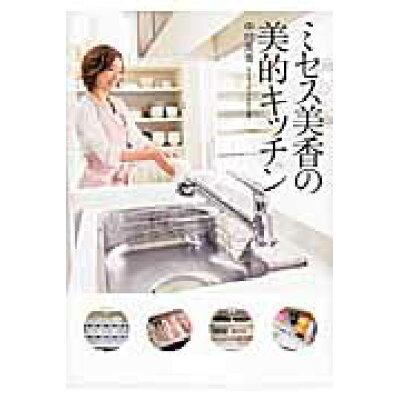 ミセス美香の美的キッチン   /KADOKAWA/中村美香