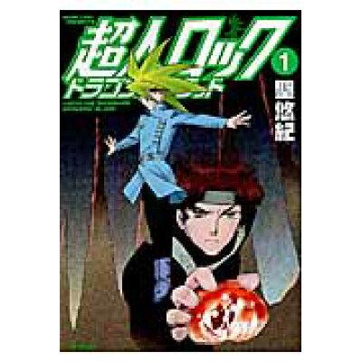 超人ロックドラゴンズブラッド  1 /KADOKAWA/聖悠紀