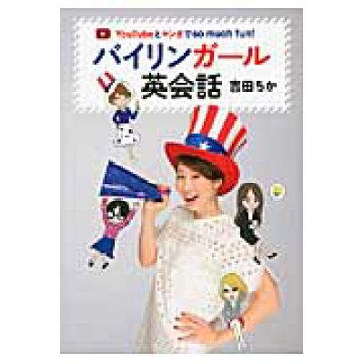 バイリンガ-ル英会話 YouTubeとマンガでso much fun!  /KADOKAWA/吉田ちか