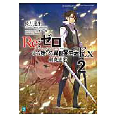 Re:ゼロから始める異世界生活Ex  2 /KADOKAWA/長月達平