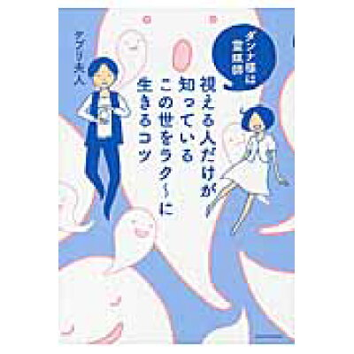 視える人だけが知っているこの世をラク~に生きるコツ ダンナ様は霊媒師  /KADOKAWA/ケプリ夫人