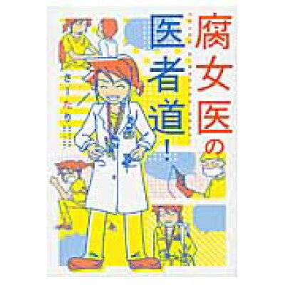 腐女医の医者道!   /KADOKAWA/さ-たり