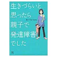 生きづらいと思ったら親子で発達障害でした   /KADOKAWA/モンズ-ス-