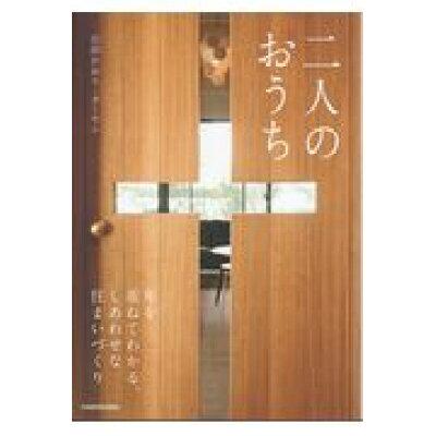 二人のおうち 年を重ねてわかる、しあわせな住まいづくり  /KADOKAWA/引田かおり