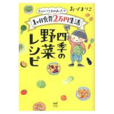 おひとりさまのあったか1ヶ月食費2万円生活四季の野菜レシピ   /KADOKAWA/おづまりこ