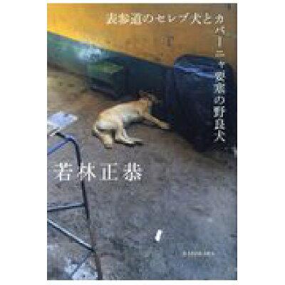 表参道のセレブ犬とカバーニャ要塞の野良犬   /KADOKAWA/若林正恭