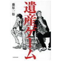 遺産ゲーム   /KADOKAWA/藤原一裕