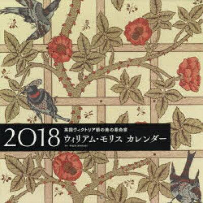ウィリアム・モリス カレンダー 英国ヴィクトリア朝の美の革命家 2018 /KADOKAWA/平松洋