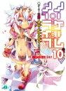 ノーゲーム・ノーライフ  10 /KADOKAWA/榎宮祐