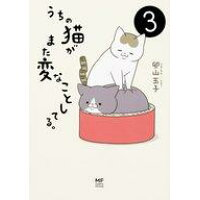 うちの猫がまた変なことしてる。  3 /KADOKAWA/卵山玉子