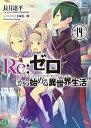 Re:ゼロから始める異世界生活  14 /KADOKAWA/長月達平
