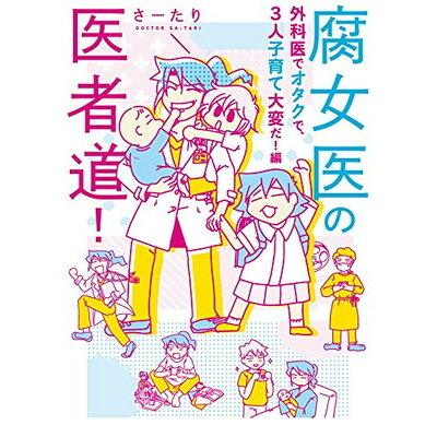 腐女医の医者道! 外科医でオタクで、3人子育て大変だ!編   /KADOKAWA/さーたり