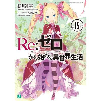 Re:ゼロから始める異世界生活  15 /KADOKAWA/長月達平