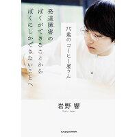 15歳のコーヒー屋さん 発達障害のぼくができることからぼくにしかできないこ  /KADOKAWA/岩野響