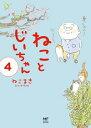 ねことじいちゃん  4 /KADOKAWA/ねこまき