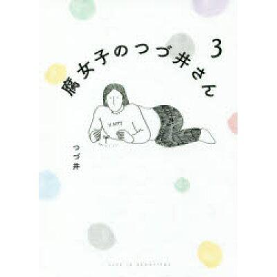 腐女子のつづ井さん  3 /KADOKAWA/つづ井