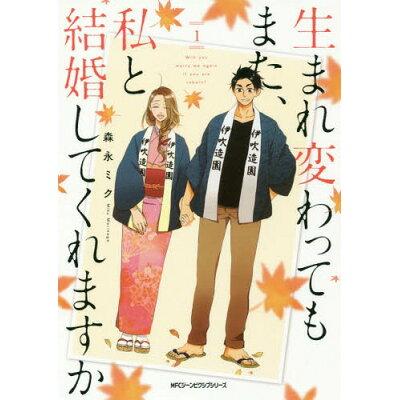 生まれ変わってもまた、私と結婚してくれますか  1 /KADOKAWA/森永ミク