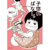 子惚ればなし。   /KADOKAWA/眠井アヒル