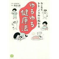 ねこ先生トト・ノエルに教わるゆるゆる健康法   /KADOKAWA/simico