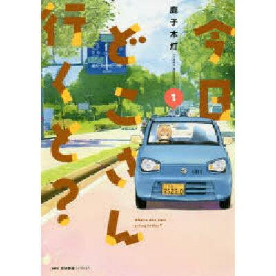 今日どこさん行くと?  1 /KADOKAWA/鹿子木灯