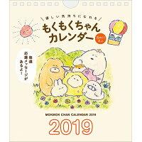 2019年もくもくちゃん優しい気持ちになれる週めくり卓上カレンダー
