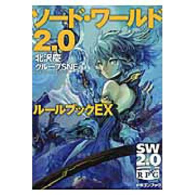 ソ-ド・ワ-ルド2.0ル-ルブック  EX /KADOKAWA/北沢慶