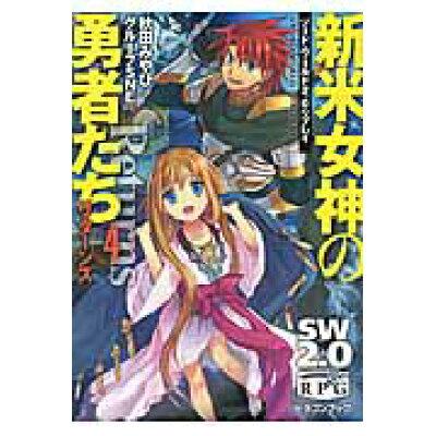 新米女神の勇者たちリタ-ンズ ソ-ド・ワ-ルド2.0リプレイ 4 /KADOKAWA/秋田みやび