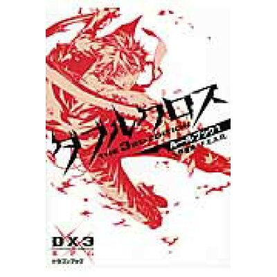 ダブルクロスThe 3rd Editionル-ルブック  1 /KADOKAWA/矢野俊策