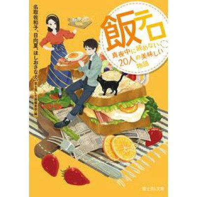 飯テロ 真夜中に読めない20人の美味しい物語  /KADOKAWA/名取佐和子