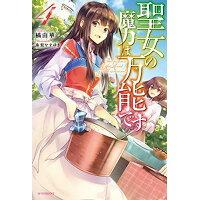聖女の魔力は万能です  4 /KADOKAWA/橘由華