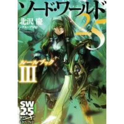 ソード・ワールド2.5 ルールブック 3  /KADOKAWA/北沢慶