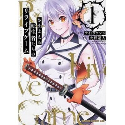 さまよえる転生者たちのリライブゲーム  1 /KADOKAWA/サイトウケンジ