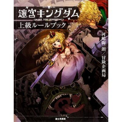 迷宮キングダム上級ルールブック   /KADOKAWA/河嶋陶一朗