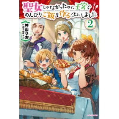 聖女じゃなかったので、王宮でのんびりご飯を作ることにしました  2 /KADOKAWA/神山りお