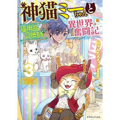 神猫ミーちゃんと猫用品召喚師の異世界奮闘記  3 /KADOKAWA/にゃんたろう