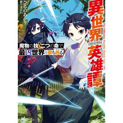異世界英雄譚 魔物の技と二つの命で最凶世界を勝ち残る 1 /KADOKAWA/ひるのあかり