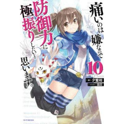 痛いのは嫌なので防御力に極振りしたいと思います。  10 /KADOKAWA/夕蜜柑