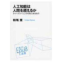 人工知能は人間を超えるか ディ-プラ-ニングの先にあるもの  /KADOKAWA/松尾豊