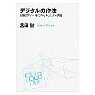 デジタルの作法 1億総スマホ時代のセキュリティ講座  /KADOKAWA/宮田健
