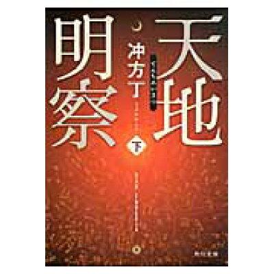 天地明察  下 /角川書店/冲方丁