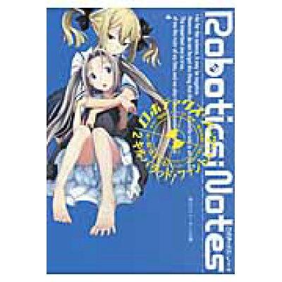 ROBOTICS;NOTES  2 /角川書店/5pb.