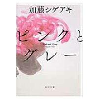 ピンクとグレ-   /KADOKAWA/加藤シゲアキ