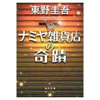 ナミヤ雑貨店の奇蹟   /KADOKAWA/東野圭吾