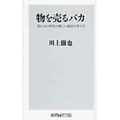 物を売るバカ 売れない時代の新しい商品の売り方  /KADOKAWA/川上徹也