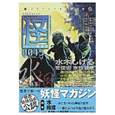 怪  vol.0045 /KADOKAWA