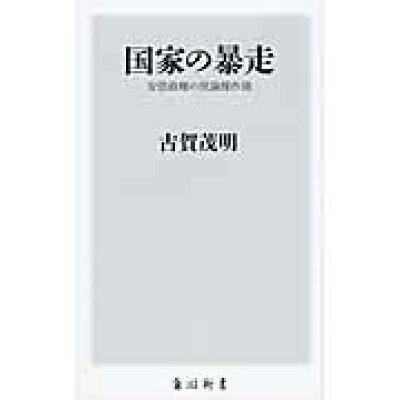 国家の暴走 安倍政権の世論操作術  /KADOKAWA/古賀茂明