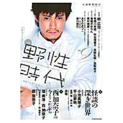 小説野性時代  vol.130(9 2014) /KADOKAWA