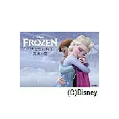 アナと雪の女王真実の愛 Disney FROZEN  /KADOKAWA/ウォルト・ディズニ-・ジャパン株式会社