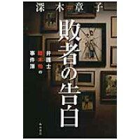 敗者の告白 弁護士睦木怜の事件簿  /KADOKAWA/深木章子