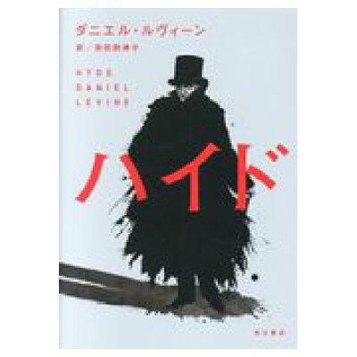 ハイド   /KADOKAWA/ダニエル・ルヴィーン